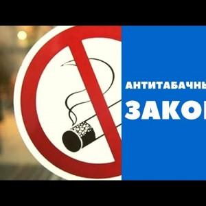 продажа табачных изделий у учебных заведениях